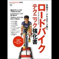 ロードバイク テクニック強化書