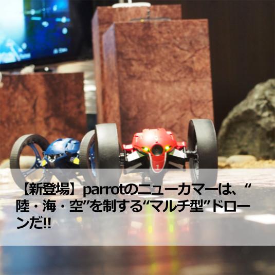 """【新登場】Parrotのニューカマーは、""""陸・海・空""""を制する""""マルチ型""""ドローンだ!"""