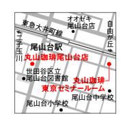 丸山珈琲MAP