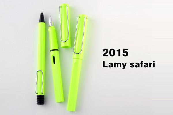 [万年筆の世界へようこそ] ラミー サファリ2015年限定カラーの「ネオンライム」が欲しい!