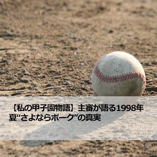 """【私の甲子園物語】主審が語る1998年夏""""さよならボーク""""の真実"""