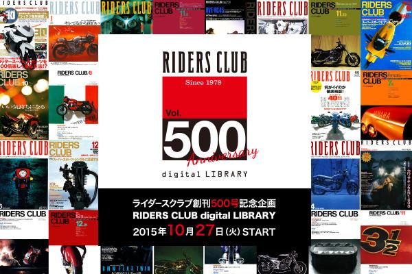 500号記念「RIDERS CLUB digital LIBRARY(ライダースクラブデジタルライブラリー)」特設サイト
