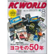 RC WORLD 2015年8月号 No.236