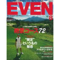 EVEN(イーブン) 2015年8月号 Vol.82