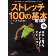 ストレッチ100の基本 増補版