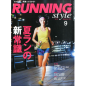 ランニング・スタイル 2015年9月号 Vol.78