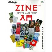 別冊Lightning Vol.143 ZINE入門