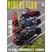 RIDERS CLUB 2015年9月号 Vol.497