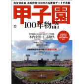 甲子園100年物語