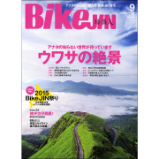 BikeJIN/培倶人 2015年9月号 Vol.151