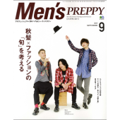 Men's PREPPY 2015年9月号