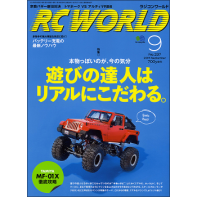 RC WORLD 2015年9月号 No.237