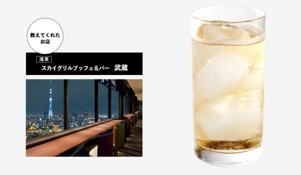 「スカイグリルブッフェ&バー 武蔵」|[ハイボール]名店がこっそり教えるウイスキーとソーダの黄金比