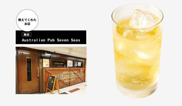 「Australian Pub Seven Seas(オーストラリアン パブ セブン シーズ)」|[ハイボール]名店がこっそり教えるウイスキーとソーダの黄金比