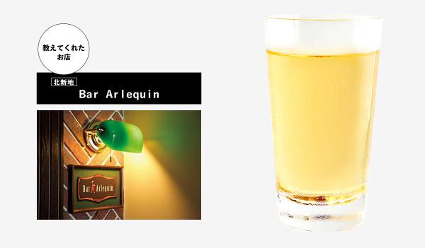 「Bar Arlequin(バー アルルカン)」|[ハイボール]名店がこっそり教えるウイスキーとソーダの黄金比