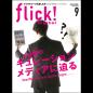 flick! digital (フリック!デジタル) 2015年9月号 Vol.47