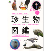 珍生物図鑑