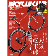 BiCYCLE CLUB 2015年10月号 No.366 [付録:ヘルメットバイザー]