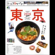 トリコガイド 東京 2016 最新版