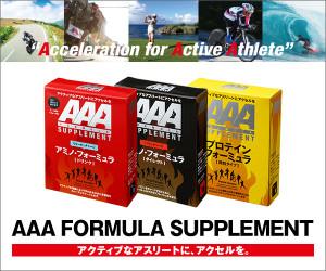 AAA Formula Supplement