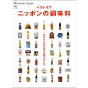 別冊Discover Japan ベスト オブ ニッポンの調味料