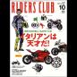 RIDERS CLUB 2015年10月号 No.498
