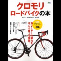 クロモリ ロードバイクの本