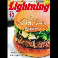 Lightning 2015年10月号 Vol.258