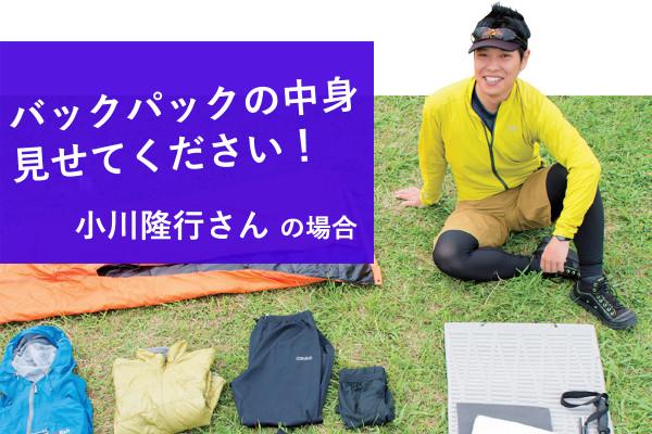 山装備、全部見せてください!【vol.1】-1泊2日渓流タープ泊・小川隆行さんの場合