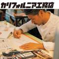 【カリフォルニア工務店】D.I.Y.でデスクを作っちゃいます!(前編)
