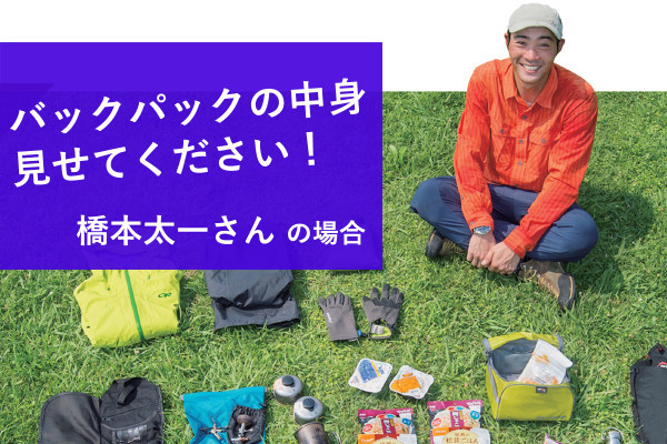 山装備、全部見せてください!【vol.2】-甲斐駒ヶ岳、仙丈ヶ岳2泊3日テント泊の場合
