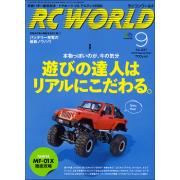 RC WORLD 2015年9月号 No.237