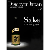 Discover Japan – AN INSIDER'S GUIDE Vol.2