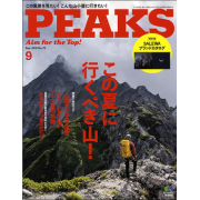 PEAKS 2015年9月号 No.70 [付録:SALEWAブランドカタログ]