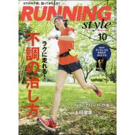 ランニング・スタイル 2015年10月号 Vol.79 [付録:カタログ]