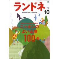 ランドネ 2015年10月号 No.68