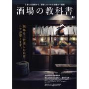 酒場の教科書