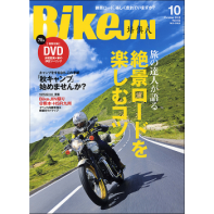 BikeJIN/培倶人 2015年10月号 Vol.152 [付録:DVD]