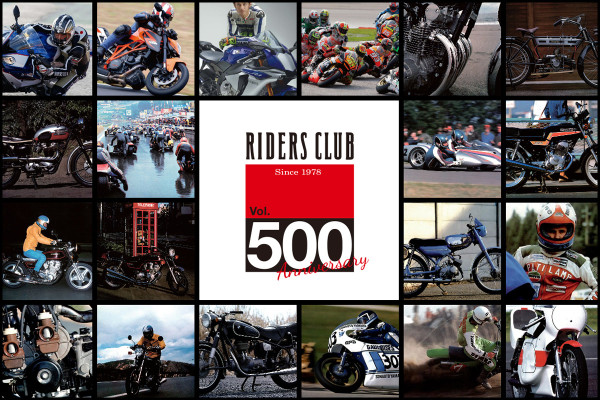 RIDERS CLUB 2015年12月号 No.500