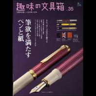 趣味の文具箱 Vol.35
