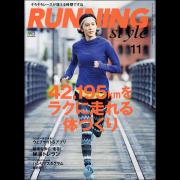 ランニング・スタイル 2015年11月号 Vol.80