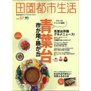 田園都市生活 Vol.57