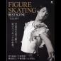 FIGURE SKATING BEST SCENE(フィギュアスケート  ベストシーン)