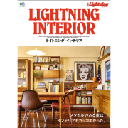 別冊Lightning Vol.145 LIGHTNING INTERIOR