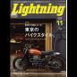Lightning 2015年11月号 Vol.259