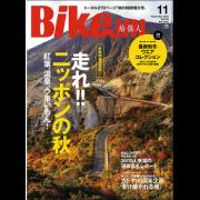 BikeJIN/培倶人 2015年11月号 Vol.153