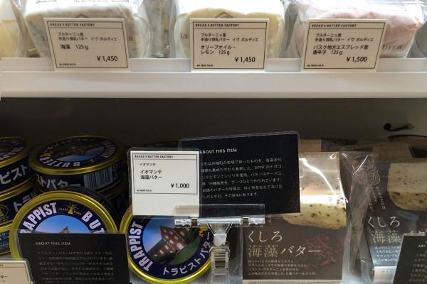 BREAD&BUTTER FACTORY FUTAKOTAMAGAWA訪問記_11