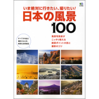 いま絶対に行きたい、撮りたい! 日本の風景100