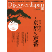 Discover Japan 2015年10月号 Vol.48 [付録:京都アートブック]