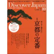 Discover Japan 2015年10月号 Vol.48 [付録:京都アートブック]